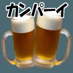 毎日ビールで乾杯!