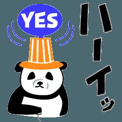 毎日楽しいパンダチョビ【日常・敬語】