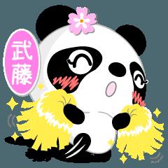 武藤専用 Missパンダ [ver.1]