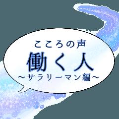 働く人〜サラリーマン編〜