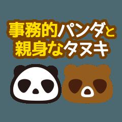 事務的パンダと親身なタヌキ