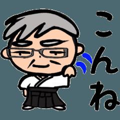 武道じいちゃん(都城弁)
