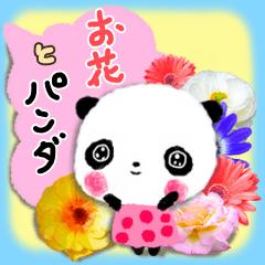 パンダとお花【丁寧な言葉・敬語】