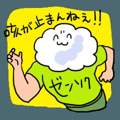 [LINEスタンプ] 喘息の妖精☆ゼンソクン