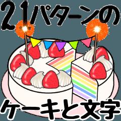 21パターンのケーキと文字