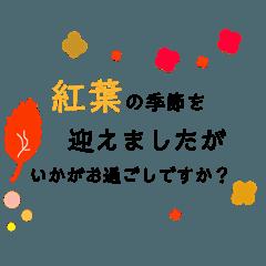 秋の行事、挨拶