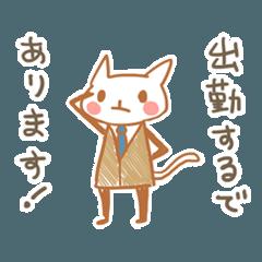 白猫リーマンの日常
