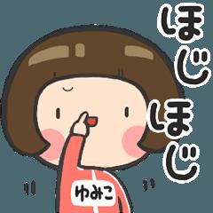 【ゆみこ専用】無駄に可愛いスタンプ