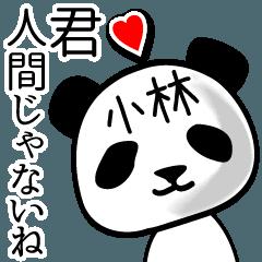 小林■面白パンダ名前スタンプ