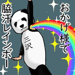【三沢】がパンダに着替えたら.2