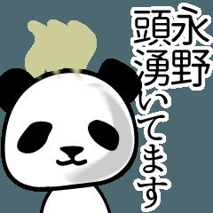 永野■面白パンダ名前スタンプ
