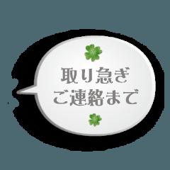 大人プチメル 3【使い分け吹き出し 言葉】