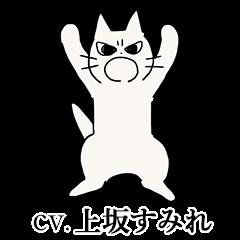 しかるねこ(CV:上坂すみれ)
