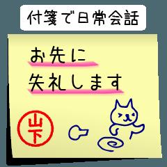 [LINEスタンプ] 山下さん専用・付箋でペタッと敬語スタンプ