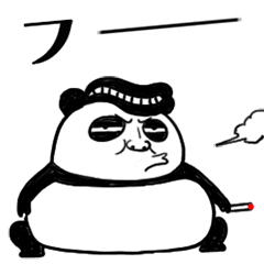 進化したパンダ
