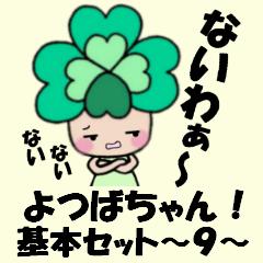 よつばちゃん!基本セット9