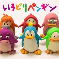 いろどりペンギン2 トランスフォーム編