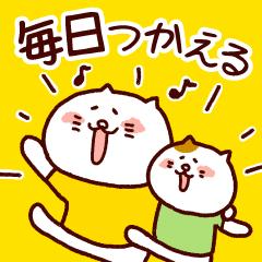 【毎日つかえる】 ねこ太 & にゃん吉 (1)