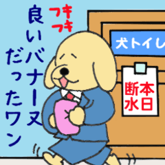サラリーマンの日常~きんちゃん編