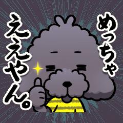大阪弁の黒プーくん