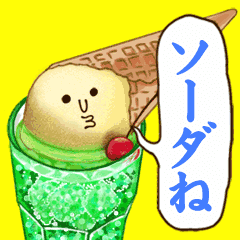 ソーダ水(動く)