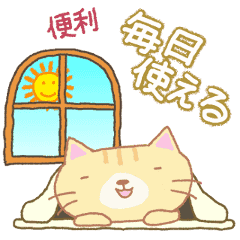 [LINEスタンプ] 《動く》毎日使える!猫のスタンプ(茶)