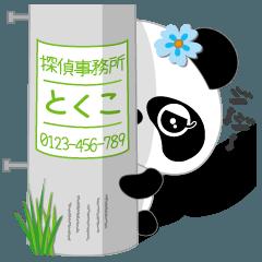 とくこ専用 Missパンダ [ver.2]