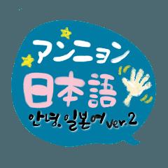 アンニョン, 日本語 ver.2