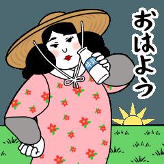 陽気な農家ヨネコ【日常編】