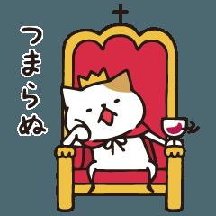 [LINEスタンプ] 王様ネコ