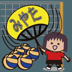 バレーボールを応援する宮田家 のスタンプ