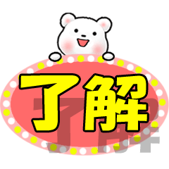 ▷飛び出るデカ文字クマさん☆毎日使える