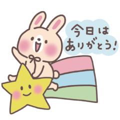 ゆるうさ〜普段使い編〜