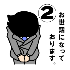 ビジネス用(丁寧語) 男性編 no.2