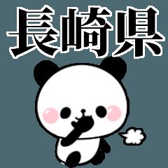 長崎弁 無表情パンダ