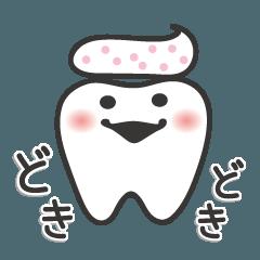 ハーイ、歯だよ。2