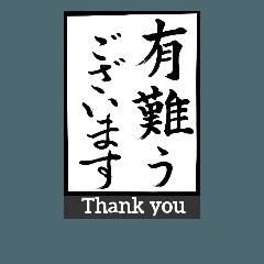 お習字スタンプ(英訳つき)