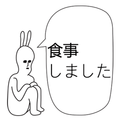 力のないウサギ