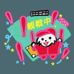 広島★優勝を応援する白犬 【パート2】