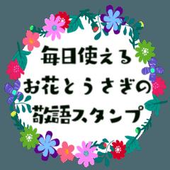 [LINEスタンプ] ウサギとお花いっぱい 敬語な毎日スタンプ
