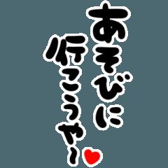 広島弁のお誘い言葉♡縦書き