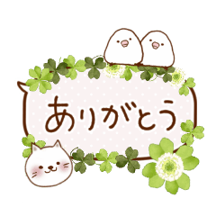 [LINEスタンプ] 日常ふきだし☆クローバーと動物たち