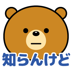 [LINEスタンプ] 動く!関西弁なクマ(大きな表情)
