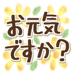[LINEスタンプ] ひかえめ*大人のちぎり絵*デカ文字 (1)