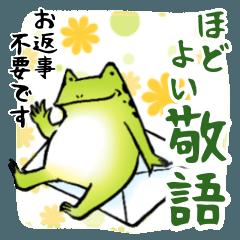 ほんのり鳥獣戯画〜ほどよい敬語編〜