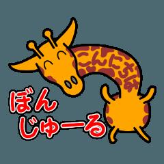 キリン の ノビオ 7