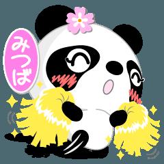 みつば専用 Missパンダ [ver.1]