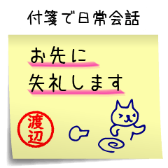 [LINEスタンプ] 渡辺さん専用・付箋でペタッと敬語スタンプ