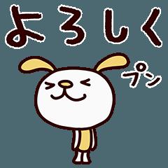 プンプンいぬ(基本セット)