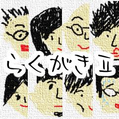 The らくがき 2